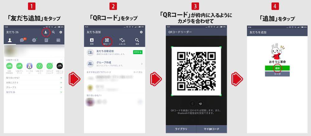 LINE@おそうじ革命のQRコード登録手順