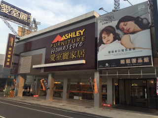 Yongkang District, Tainan Ashley Furniture HomeStore 116810
