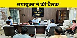 उपायुक्त ने जिला भू-अर्जन, गेल इंडिया एवं NHAI के साथ किया बैठक, दिया आवश्यक दिशा निर्देश...
