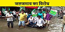 मुजफ्फरपुर के कई इलाके बारिश से हुए जलमग्न, राजद ने शहर में नाव चलाकर नगर विकास मंत्री का किया विरोध