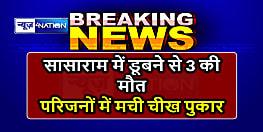 बड़ी खबर : सासाराम में डूबने से 3 लड़कों की मौत, परिजनों में मची चीख पुकार