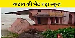 भागलपुर में कटाव की भेंट चढ़ा स्कूल का भवन, दहशत में ग्रामीण