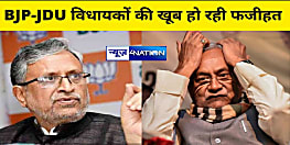 BJP-JDU विधायकों-सांसदों की खूब हो रही फजीहत, चुनाव नजदीक देख विस क्षेत्र में जाने पर पब्लिक सुना रही खरी खोटी
