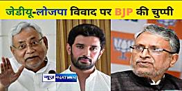 CM नीतीश-चिराग के बीच जारी पर जंग पर BJP की चुप्पी,मुख्यमंत्री के लिए ढाल बनने वाले सुशील मोदी भी मौन...