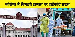 बिहार में कोरोना से बिगड़ते हालात पर हाईकोर्ट सख्त, सरकार से मांगा जवाब 20 अगस्त तक का दिया समय
