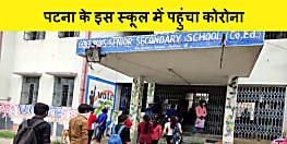 पटना के इस स्कूल में ठहराए गये सीआरपीएफ के 9 जवान निकले कोरोना पॉजिटिव, मचा हड़कंप