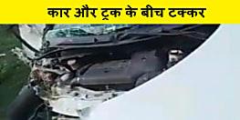 पटना में कार और ट्रक के बीच टक्कर, कार में सवार दो लोग जख्मी
