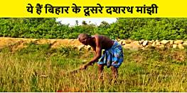 ये हैं बिहार के दूसरे 'दशरथ मांझी', गांव की गरीबी दूर करने के लिए खोद डाली लंबी नहर