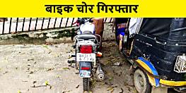 पटना पुलिस को मिली सफलता, चोरी की बाइक के साथ एक को किया गिरफ्तार