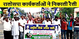 औरंगाबाद में रालोसपा कार्यकर्ताओं ने निकाली रैली, कहा शिक्षा में सुधार लाने के लिए पार्टी वचनबद्ध