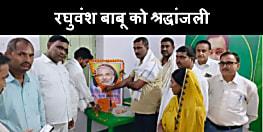 नवादा जिला राजद कार्यालय में शोक सभा का हुआ आयोजन, नेताओं और कार्यकर्ताओँ ने पूर्व केन्द्रीय मंत्री रघुवंश प्रसाद सिंह को दी श्रद्धांजली
