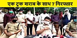 भागलपुर में एक ट्रक विदेशी शराब बरामद, सात तस्करों को पुलिस ने किया गिरफ्तार