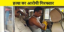 पटना में हत्या का आरोपी हाजीपुर से गिरफ्तार, एक साल से चल रहा था फरार