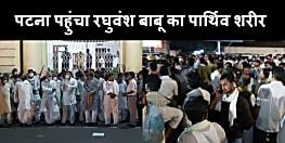 रघुवंश प्रसाद का पार्थिव शरीर पहुंचा पटना, एयरपोर्ट पर उमड़ी नेताओं और समर्थकों की भीड़
