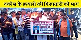 पटना के नौबतपुर में लोगों ने निकाला कैंडिल मार्च, वकील के हत्यारों के गिरफ्तारी की मांग