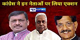 कांग्रेस ने मदन मोहन झा, सदानंद सिंह और अखिलेश सिंह पर लिया एक्शन, प्रत्याशी चुनने में गड़बड़ी को लेकर चुनाव चयन समिति से किया OUT