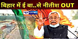 बिहार में ई बा...BJP ने बदलाव का श्रेय PM मोदी को दिया, NDA के CM फेस की तस्वीर दिखाना भी मंजूर नहीं....