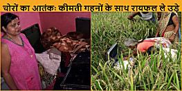 इधर पटना पुलिस आपकी सेवा में....उधर चोरों ने रात में ताला तोड़ नकदी, आभूषण तीन लाख के सामान के साथ रायफल उड़ा ले गए
