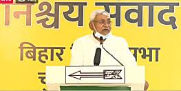 नीतीश कुमार का लालू परिवार पर बड़ा अटैक- वो अल्पसंख्यकों का वोट लेते रहे लेकिन कुछ नहीं किया,सेवा से नहीं मेवा से मतलब है