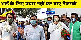 तेजप्रताप यादव के लिए समस्तीपुर में माहौल नहीं बना पाएंगे तेजस्वी, प्रशासन ने सभा करने की नहीं दी अनुमति