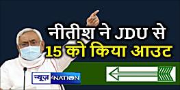 BJP के बाद अब जेडीयू ने ददन यादव समेत 15 नेताओं को बाहर का दिखाया रास्ता, देखें पूरी लिस्ट...