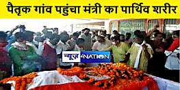 पैतृक गाँव पहुंचा बिहार सरकार के मंत्री विनोद सिंह का पार्थिव शरीर, लोगों में शोक की लहर