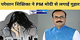 पटना की शिक्षिका ने PM मोदी को लिखा पत्र, भाजपा MLA संजीव चौरसिया पर गुंडों को संरक्षण देने का आरोप,कहा-जीना हो गया है मुहाल
