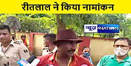 दानापुर से राजद उम्मीदवार रीतलाल ने किया नामांकन, कार्यकर्ताओं में उत्साह