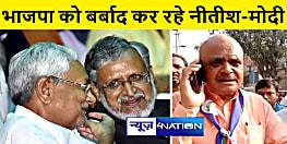 नीतीश और सुशील मोदी पर जमकर बरसे रामेश्वर चौरसिया, कहा मिलकर कर रहे हैं भाजपा को बर्बाद, परंपरागत सीट को भी बेच दिया