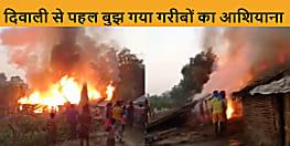 अभी-अभीः दिवाली से ठीक पहले 25 झोंपड़ियां घर जलकर राख , लाखों की संपत्ति स्वाहा, जान बचाकर भागे लोग