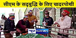 भाजपा के किसी नेता को बिहार की कमान दें नीतीश कुमार, सद्बुद्धि के लिए लोजपा कार्यकर्ताओं ने की हाईकोर्ट मजार पर चादरपोशी