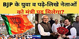BJP में मंत्री पद को लेकर माथा-पच्ची, क्या युवा,उर्जावान व पढ़े-लिखे नेताओं को मिलेगा मौका या खास गुट के नेताओं की लगेगी लॉटरी