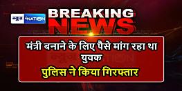 पीएमओ के नाम पर मंत्री बनाने के लिए भाजपा विधायक से पैसे मांग रहा था युवक, पुलिस ने किया गिरफ्तार