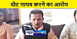बिहार के इस निर्दलीय प्रत्याशी ने लगाया आरोप, कहा मेरे परिवार का दिया वोट भी गायब हो गया