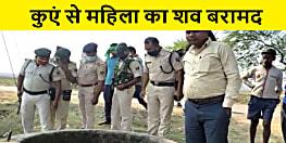 खगड़िया में कुएं से महिला का शव बरामद, जाँच में जुटी पुलिस