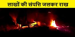 खगड़िया में कई घरों में लगी आग, लाखों की संपत्ति जलकर राख