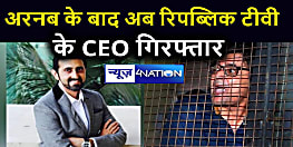 अरनब गोस्वामी के बाद अब रिपब्लिक टीवी के CEO विकास खानचंदानी गिरफ्तार