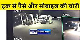 भागलपुर : ट्रक से 30 हज़ार रूपये और मोबाइल की चोरी, तस्वीर सीसीटीवी कैमरे में कैद