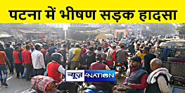 पटना में भीषण रोड एक्सीडेंट, एक शख्स की मौके पर मौत, 6 लोग गंभीर रूप से जख्मी