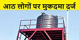 मुख्यमंत्री के ड्रीम प्रोजेक्ट में हो गयी पैसे की निकासी लेकिन नहीं पूरा हुआ काम, अधिकारी ने आठ पर दर्ज कराया मुकदमा
