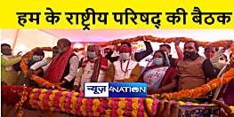 हिन्दुस्तानी आवाम मोर्चा की राष्ट्रीय परिषद की बैठक में फैसला,पश्चिम बंगाल में चुनाव लड़ेगी पार्टी