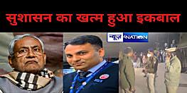 सुशासन का खत्म हुआ 'इकबाल',सहमा है पूरा बिहार, हाईप्रोफाइल रूपेश हत्याकांड में 2 संदिग्ध हिरासत में
