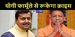 BJP विधायक बोले, अपराध पर काबू पाने बिहार में लागू हो यूपी का योगी मॉडल