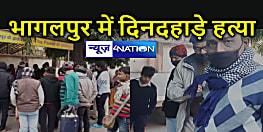 भागलपुर में दिनदहाड़े मजदूर पर बरसाई गोलियां, पुरानी रंजिश में की गई हत्या