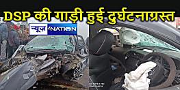 सड़क हादसे में फारबिसगंज डीएसपी गौतम कुमार बुरी तरह घायल, बेहतर उपचार के लिए पूर्णिया रेफर
