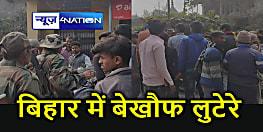 सुशासन में बेखौफ गुंडे, पैसों के लिए बैंक के सामने सीएसपी संचालक को मारी गोली, शर्म करो बिहार पुलिस