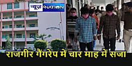चार माह में मिला इंसाफ!  राजगीर गैंगरेप के सभी सात आरोपितों को उम्र कैद की सजा