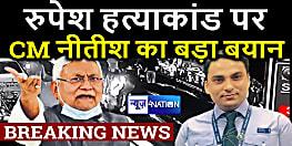 CM नीतीश ने DGP को दी पूरी छूट,कहा-अपराधियों के खिलाफ पूरी सख्ती से पेश आयें, रूपेश हत्याकांड की खुद कर रहे निगरानी