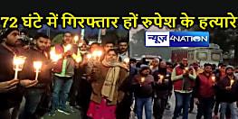 कैंडल मार्च निकालकर रुपेश सिंह को दी श्रद्धाजंलि, कहा - 72 घंटे में हो हत्यारों की गिरफ्तारी