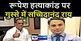 रूपेश हत्याकांड : BJP MLC सच्चिदानंद राय ने कहा- निर्दोष नौजवान की हत्या समाज के लिए अभिशाप, हर कीमत पर कायम करना होगा कानून का राज